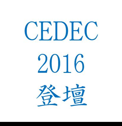 CEDEC2016 登壇